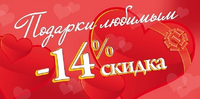 Акция ко дню Влюбленных с 11.02.18 по 16.02.18