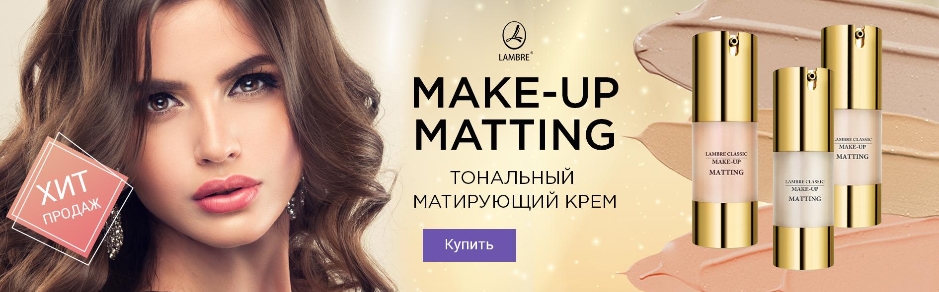 MATTING MAKE UP ТОНАЛЬНЫЙ МАТИРУЮЩИЙ КРЕМ Ламбре